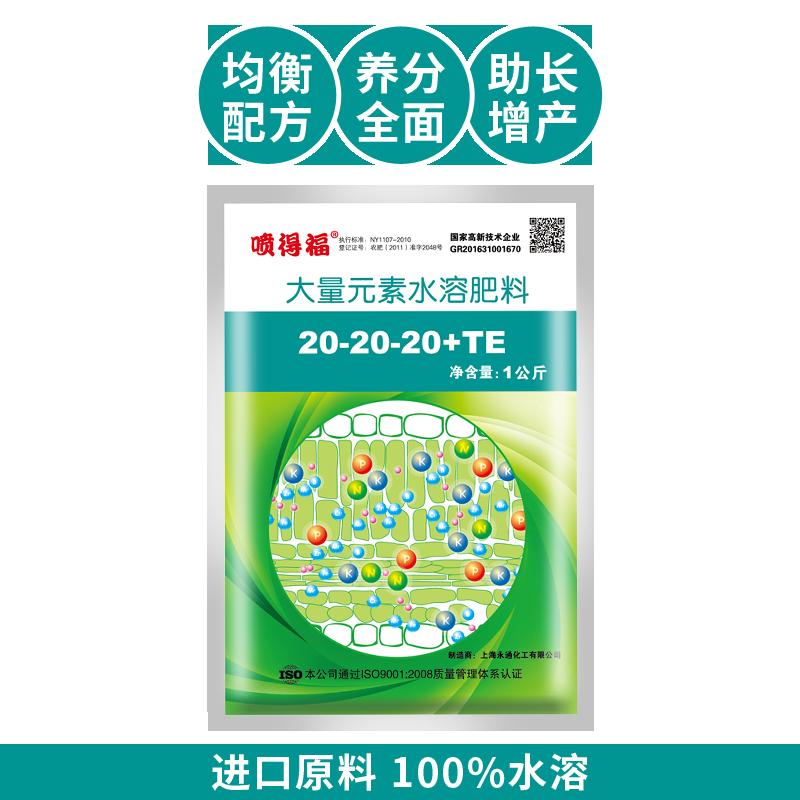 上海永通 好又多 平衡型水溶肥 氮20% 磷20% 钾20% 1kg*1袋