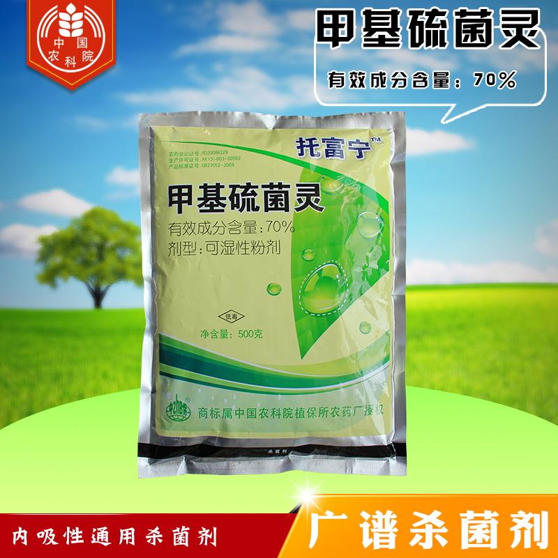 中保70%甲基硫菌灵可湿性粉剂500g 500g*1袋