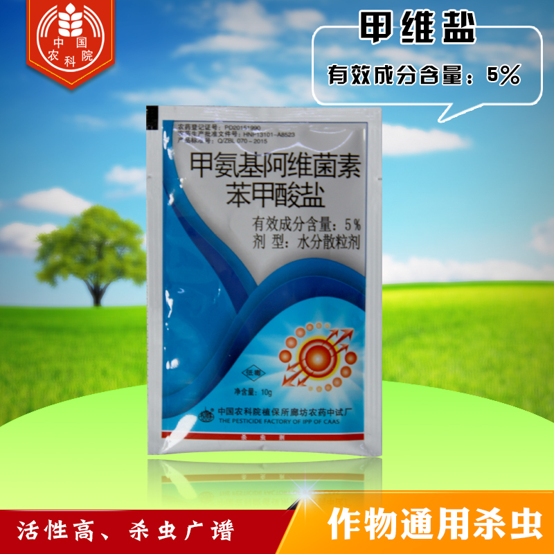 中保5%甲维盐水分散粒剂10克 10g*1袋