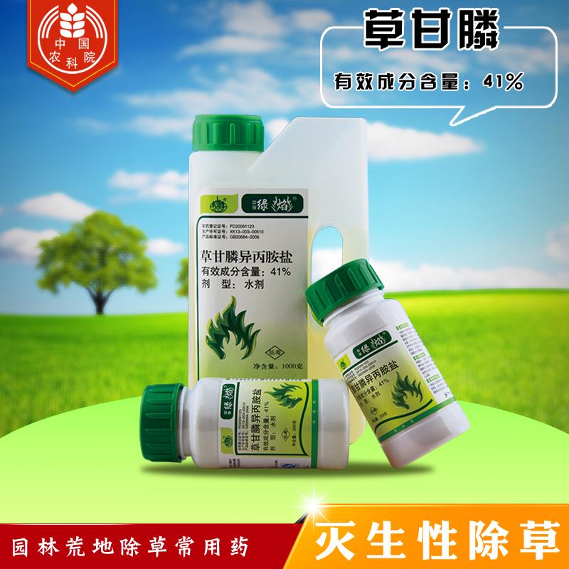 中保41%草甘膦异丙胺盐1000g 1kg*1瓶