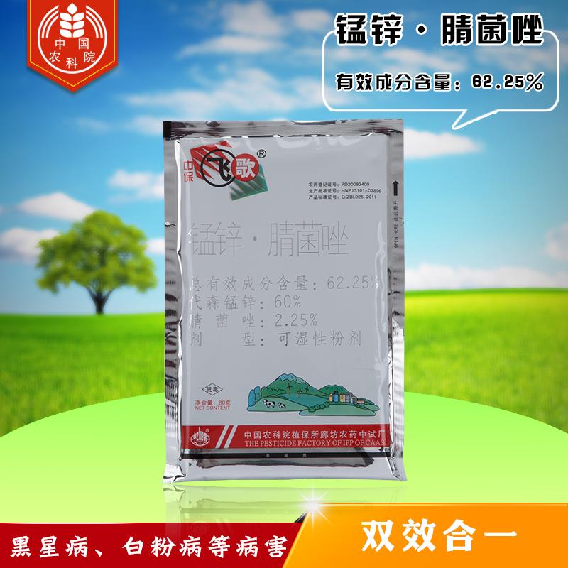 中保代森锰锌腈菌唑500克 500g*1袋