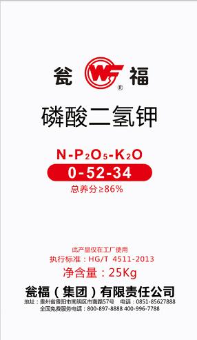 贵州瓮福磷酸二氢钾(农场专供) 25kg*1袋