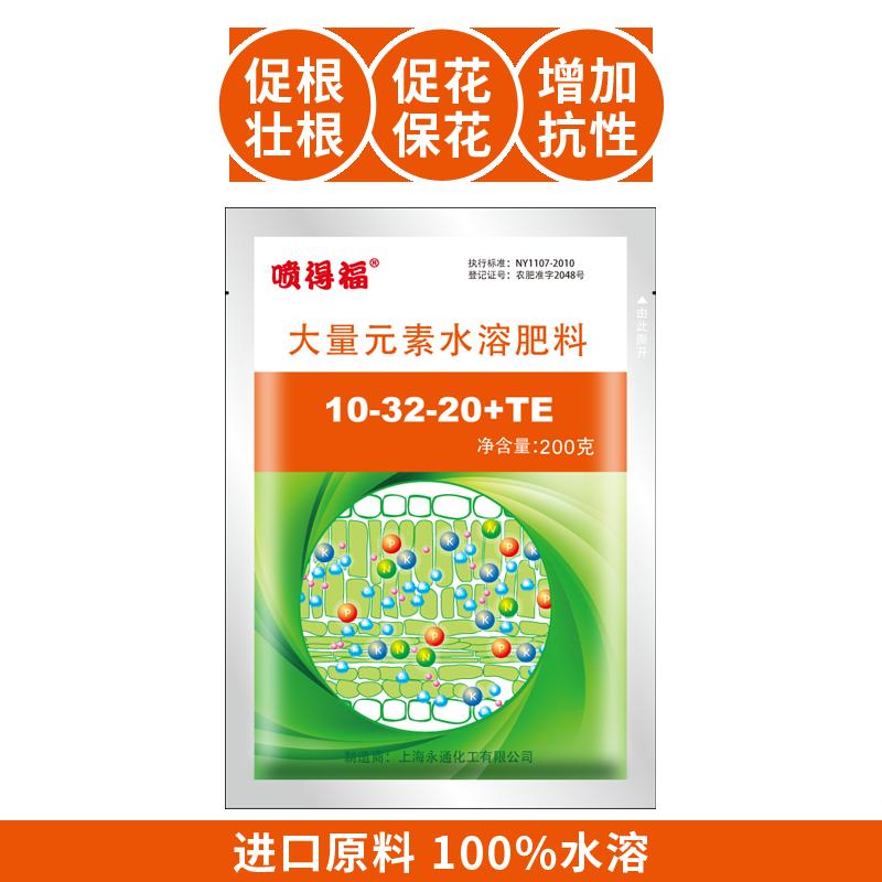 永通喷得福高磷型10-32-20+TE200g 200g*1袋