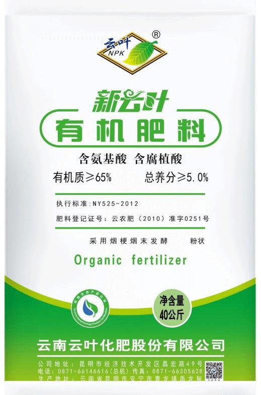 云南云叶有机肥粉剂 40kg*25袋