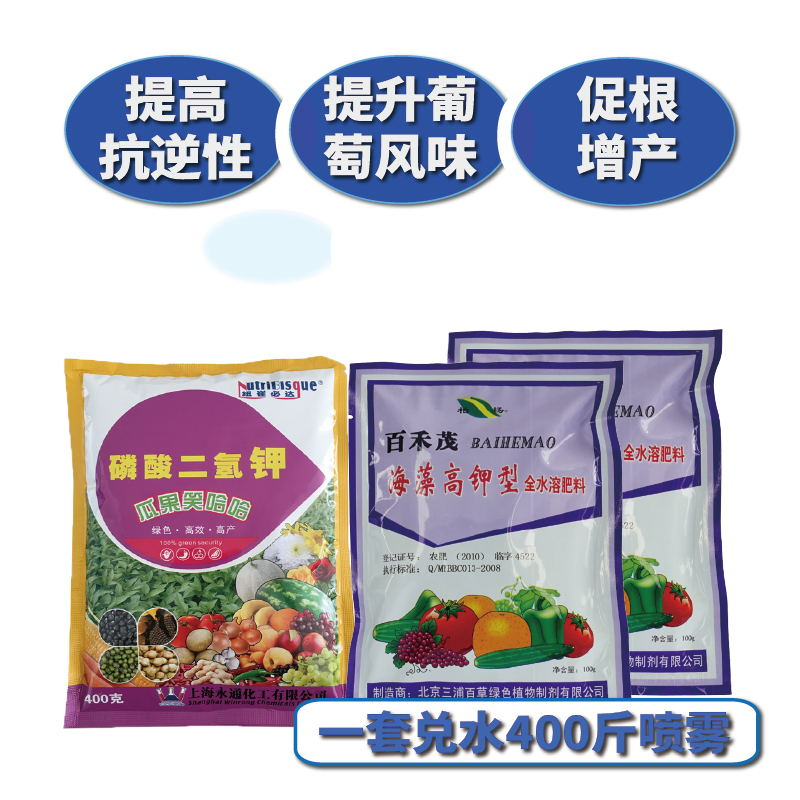 靓果营养专家-葡萄提质增产增收套餐(套餐) 1套