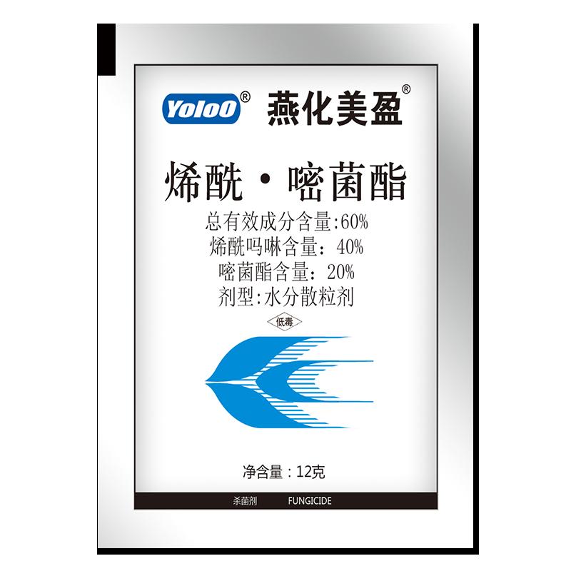 燕化美盈40%烯酰吗啉+20%嘧菌酯水分散粒剂12g 12g*1袋