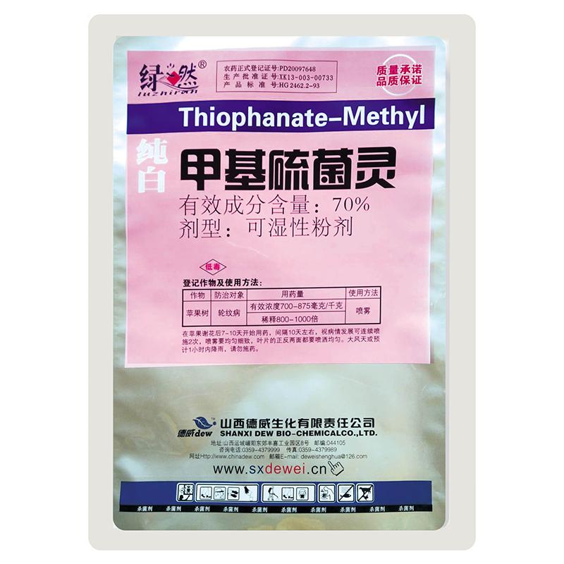 山西德威70%甲基硫菌灵可湿性粉剂500g 500g*1袋