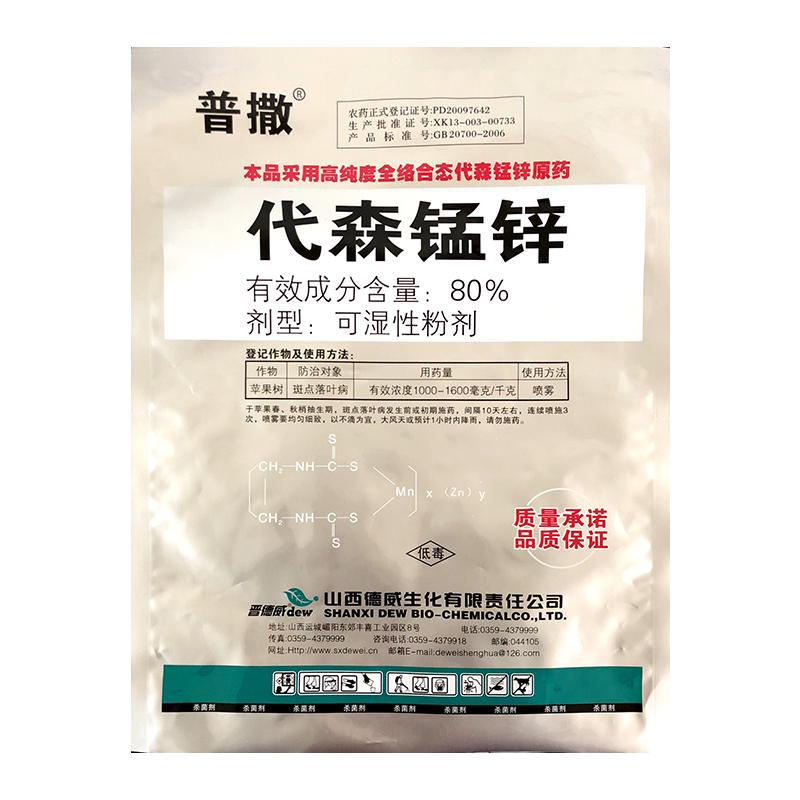 山西德威普撒代森锰锌》80%可湿性粉剂1kg 500g*1袋