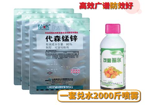 防菌助手-防治柑橘炭疽病经典套餐(套餐) 1套
