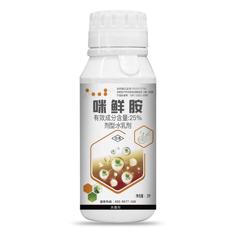 【丰创严选】25%咪鲜胺 水乳剂 1L 1L*1瓶
