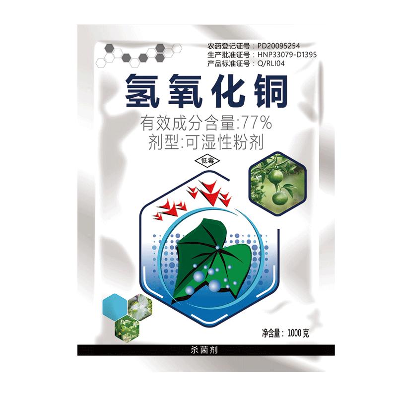 【大丰收定制】77%氢氧化铜可湿性粉剂1kg 1kg*1袋