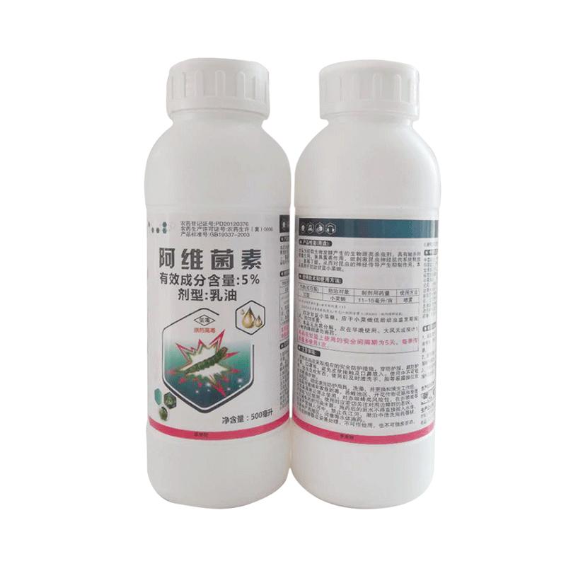 【大丰收定制】5%阿维菌素 乳油 500ml 500ml*1瓶