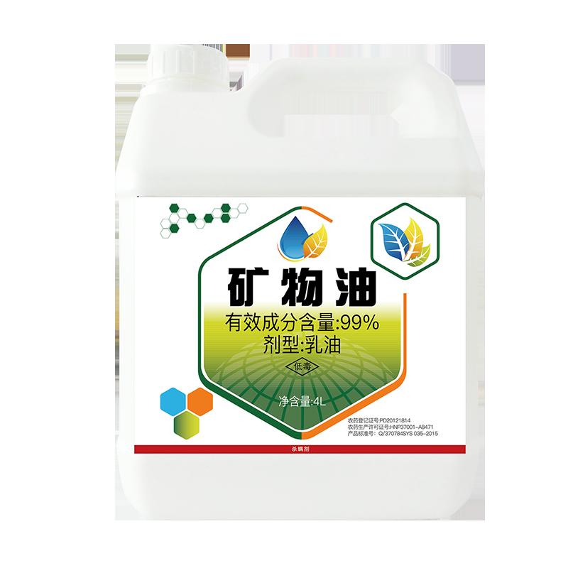 【大丰收定制】99%矿物油4L 4L*1桶