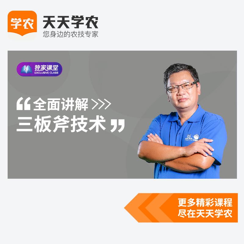 深度解析柑橘黄龙病(网上课程) 1套