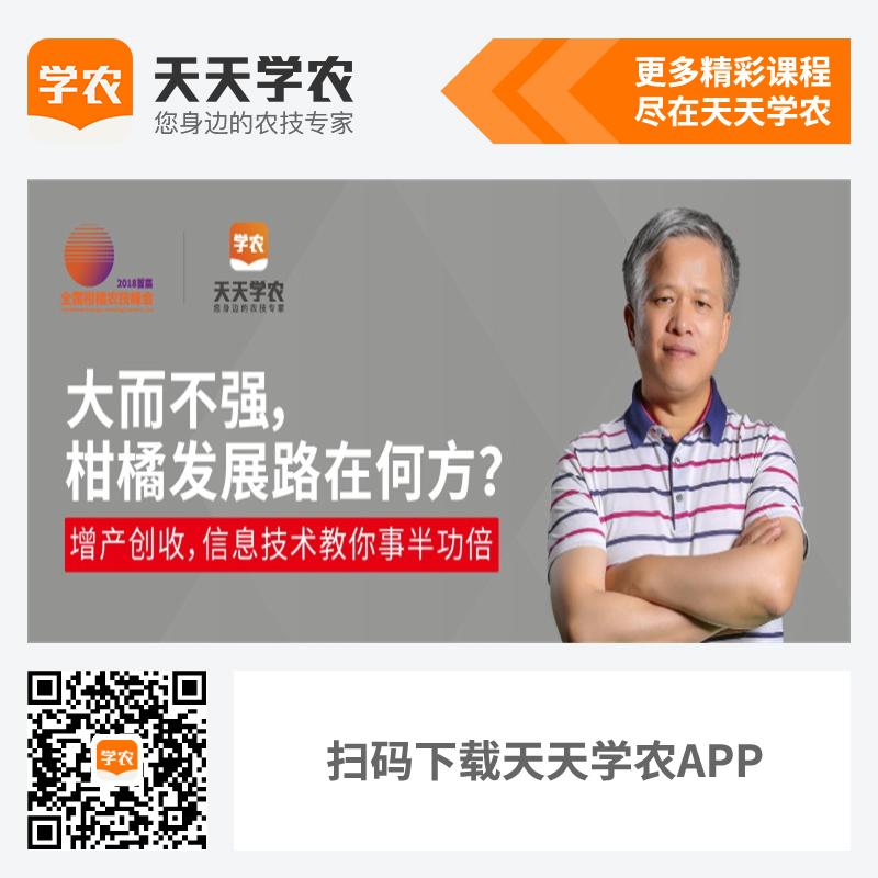 柑橘产业技术发展趋势(网上课程) 1套