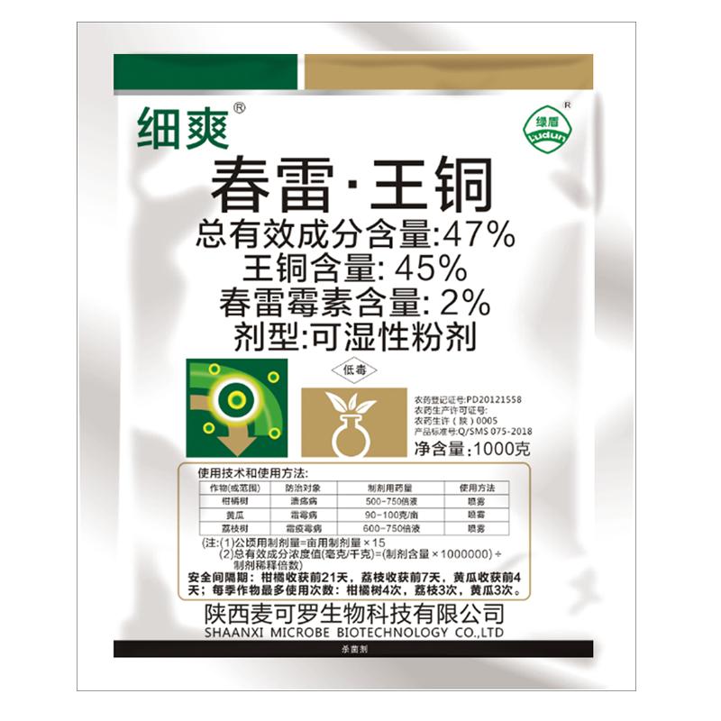 麦可罗细爽47%春雷•王铜可湿性粉剂1000g 1000g*1袋