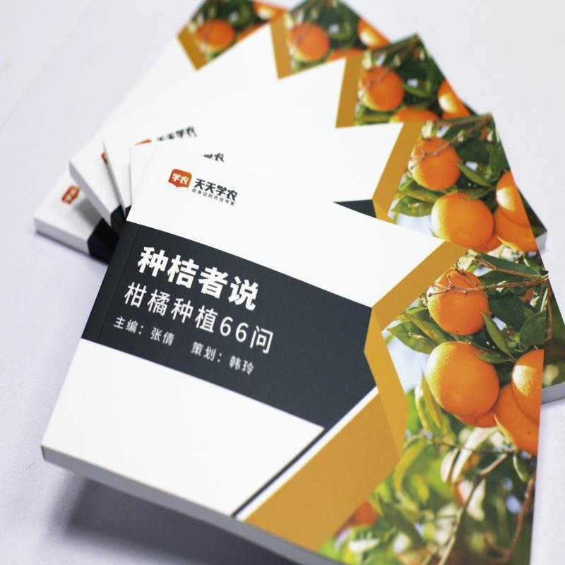 【天天学农】柑橘种植66问 手册 1本