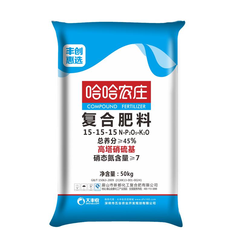 哈哈农庄15-15-15高塔硝硫基复合肥50kg/袋 1吨(50kg*20袋)