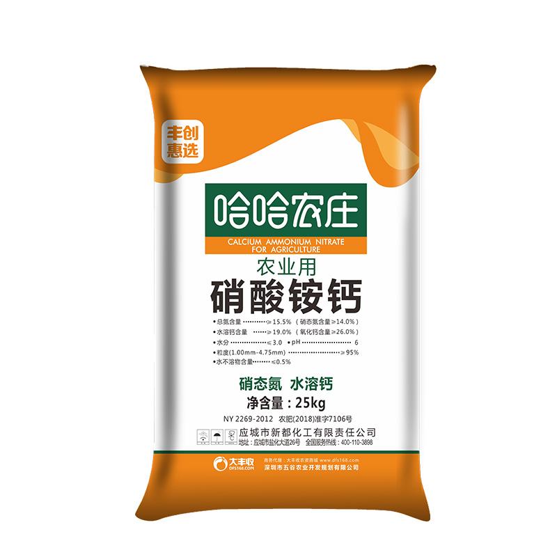 哈哈农庄15%硝酸铵钙(N15%、Ca19%) 25kg*40袋