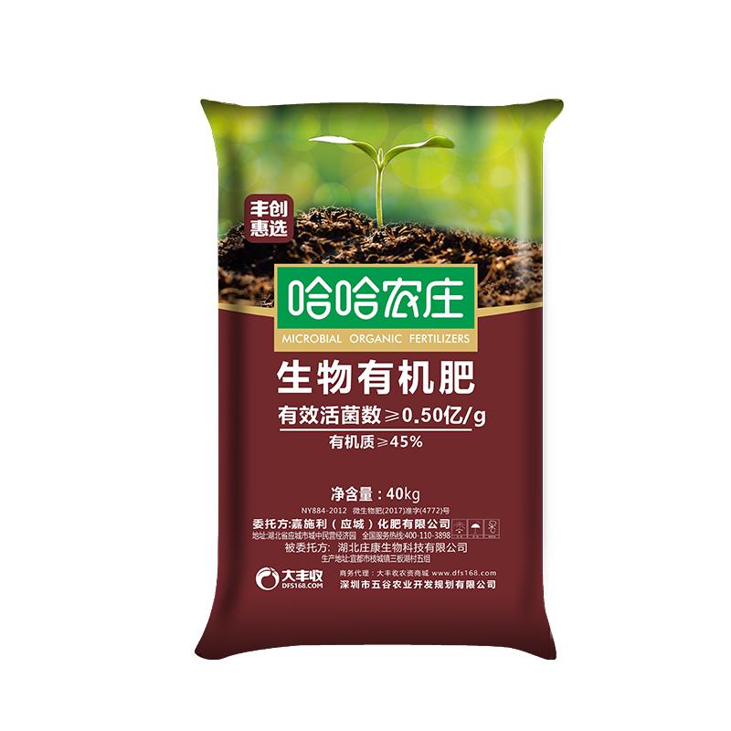 哈哈农庄生物有机肥 40kg/袋 40kg*25袋