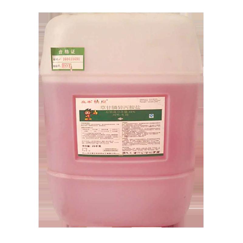 *连云港立本快应41%草甘膦异丙胺盐25KG/桶 25kg*1桶