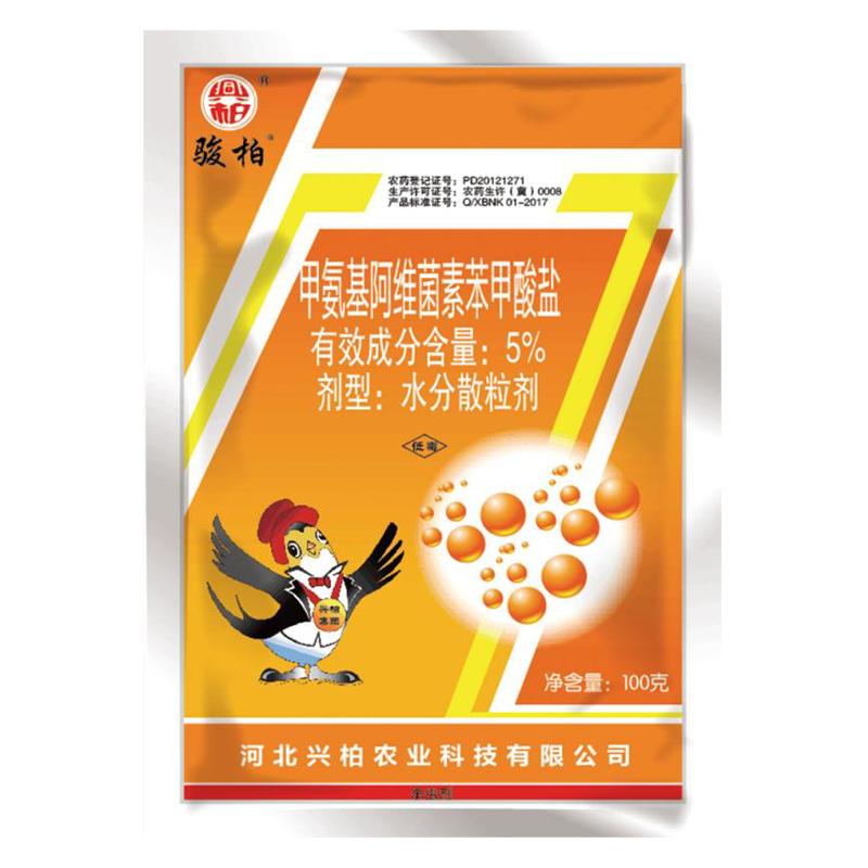 石家庄兴柏骏柏5%甲维盐水分散粒剂100g 100g*1袋
