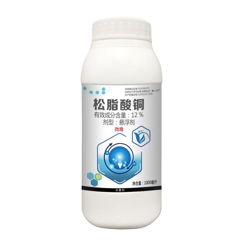 【丰创严选】12%松脂酸铜 悬浮剂 1L 1000ml*1瓶