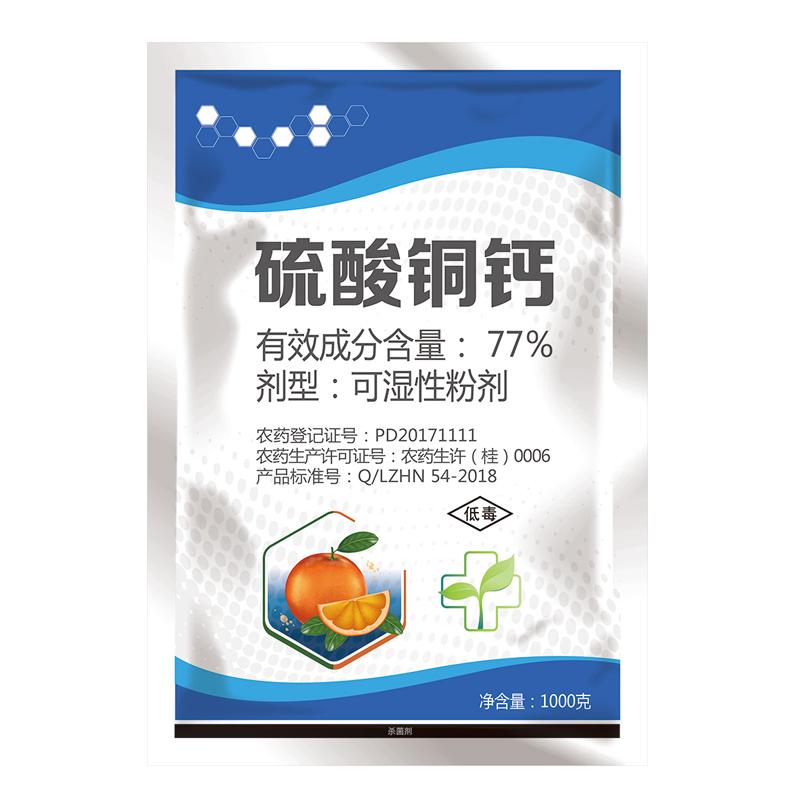 【大丰收定制】77%硫酸铜钙可湿性粉剂1000g 1000g*1袋