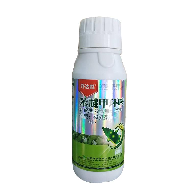 山西德威齐达胜25%苯醚甲环唑微乳剂500g 500g*1瓶