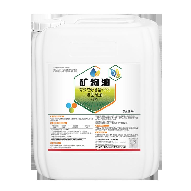 【大丰收定制】99%矿物油乳油20L 20L*1桶