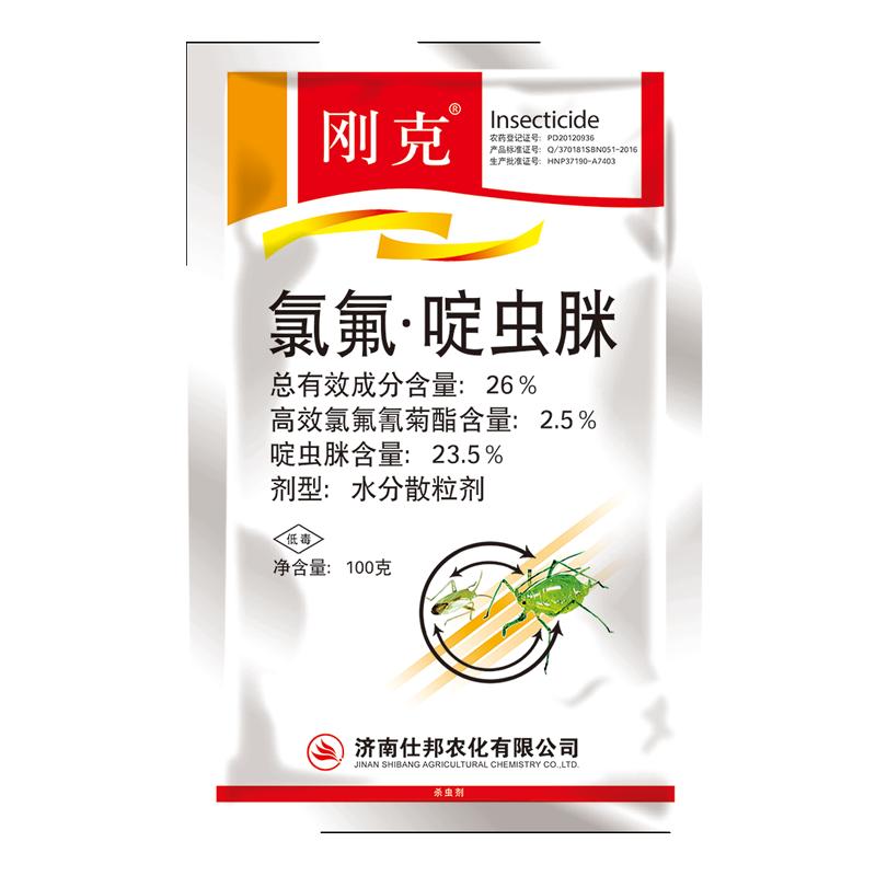 济南仕邦刚克26%氯氟·啶虫脒水分散粒剂100g 100g*1袋