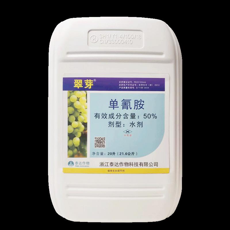 浙江泰达翠芽50%单氰胺水剂20L 20L*1桶