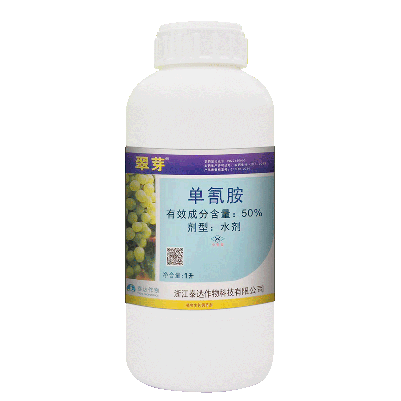 浙江泰达翠芽50%单氰胺水剂1L 1L*1瓶