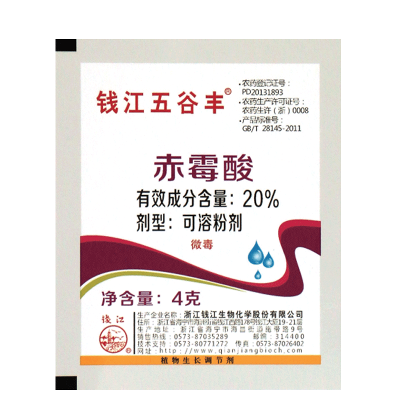 钱江生化20%赤霉酸可溶粉剂4g 4g*1袋