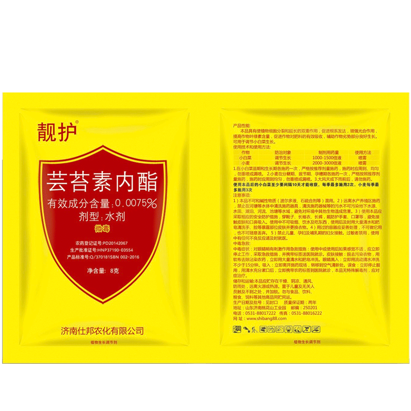 济南仕邦靚护0.0075%芸苔素内酯水剂 8g 8g*1袋