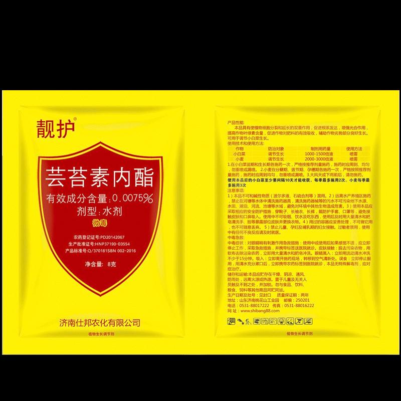 济南仕邦靚护0.0075%芸苔素内酯水剂 8g 8g*10袋