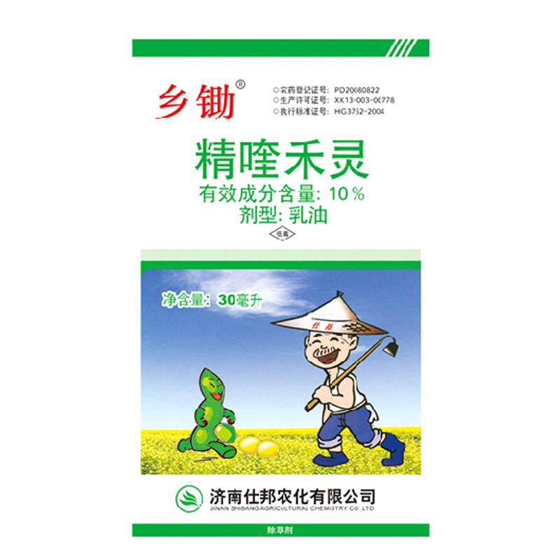济南仕邦乡锄10%精喹禾灵乳油30ml 30ml*1袋