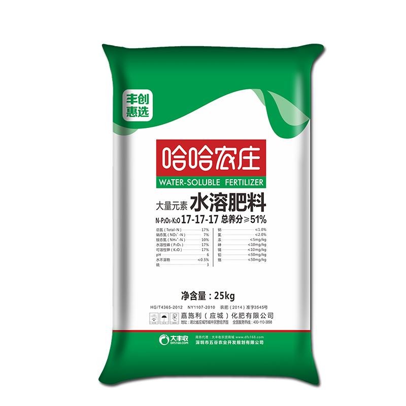 哈哈农庄17-17-17硝基水溶肥(颗粒剂)25kg/袋 25kg*10袋