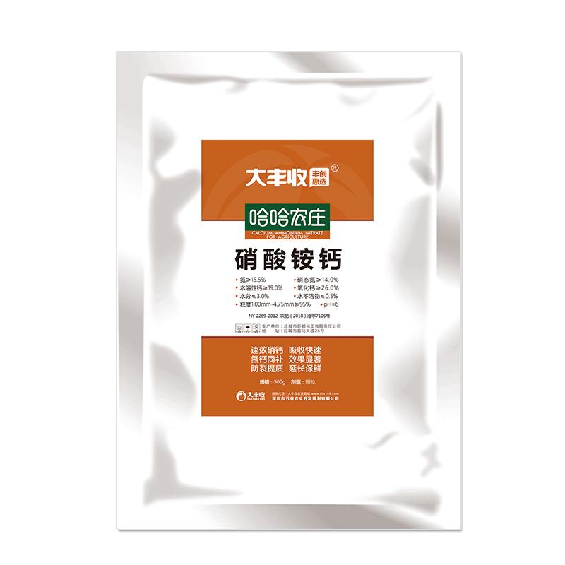 哈哈农庄硝酸铵钙500g 500g*1袋