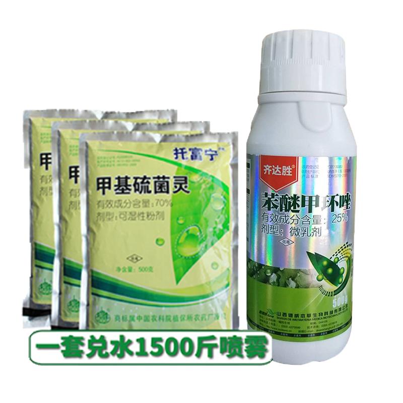 防菌专家-防治柑橘真菌病害白菜价套餐(套餐) 1套