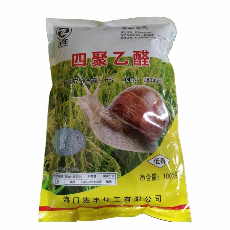 海门兆丰川丰6%四聚乙醛颗粒剂1kg 1kg*1袋