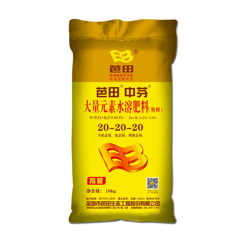 芭田中芬大量元素水溶肥20-20-20粉剂 10kg 10kg*1袋
