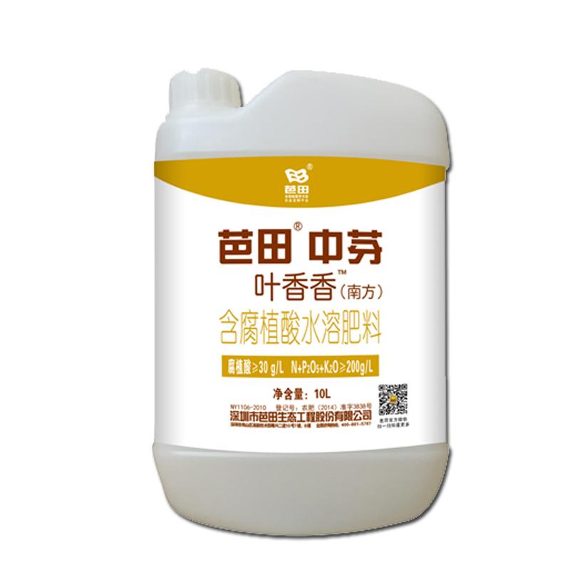 芭田中芬叶香香含腐植酸水溶肥 水剂10L 10L*1桶