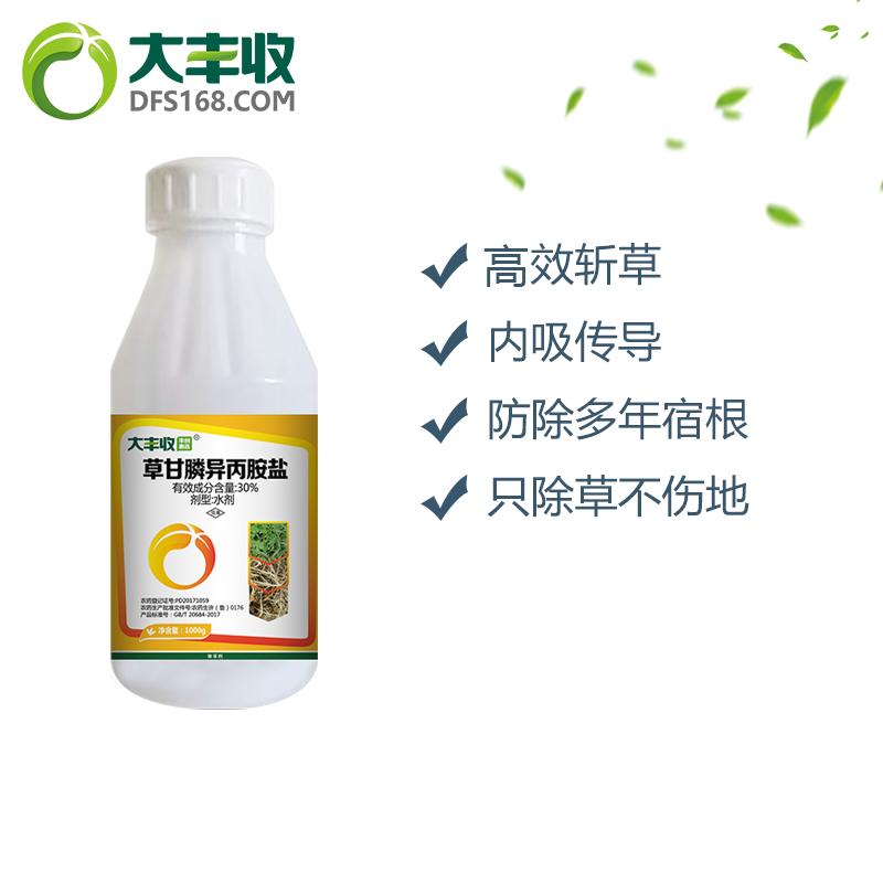 【丰创惠选】41%草甘膦异丙铵盐水剂1000g 1000g*1瓶