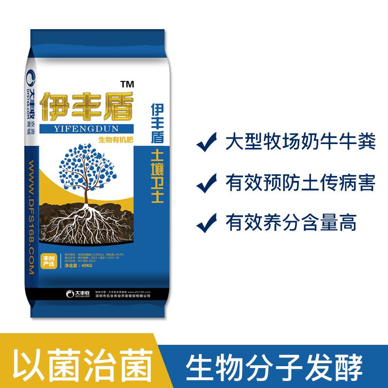 【大丰收定制】伊丰盾生物有机肥40kg 40kg*25袋