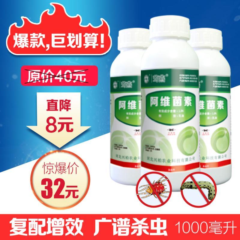 【大丰收定制】1.8%阿维菌素乳油1kg 1kg*1瓶