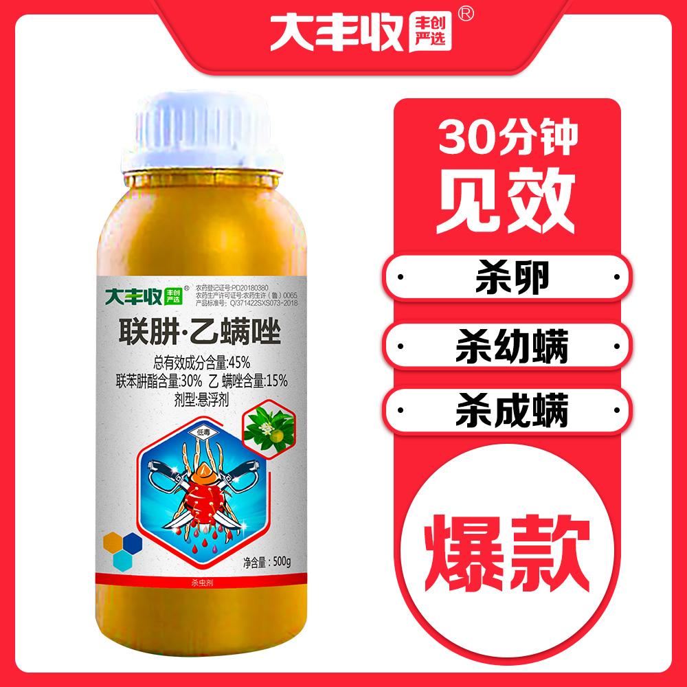 【丰创严选】45%联苯肼酯•乙螨唑悬浮剂500g 500g*1瓶