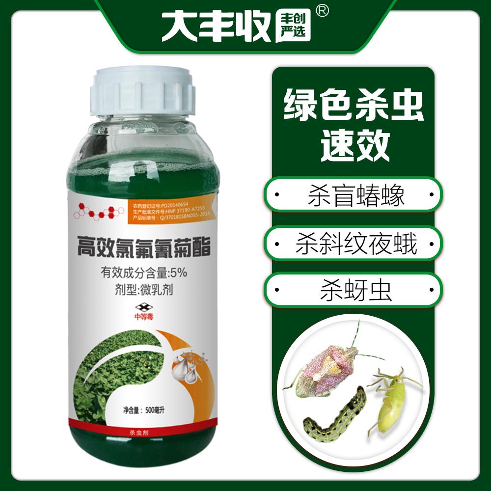 【大丰收定制】5%高效氯氟氰菊酯 微乳剂 500ml 500ml*1瓶