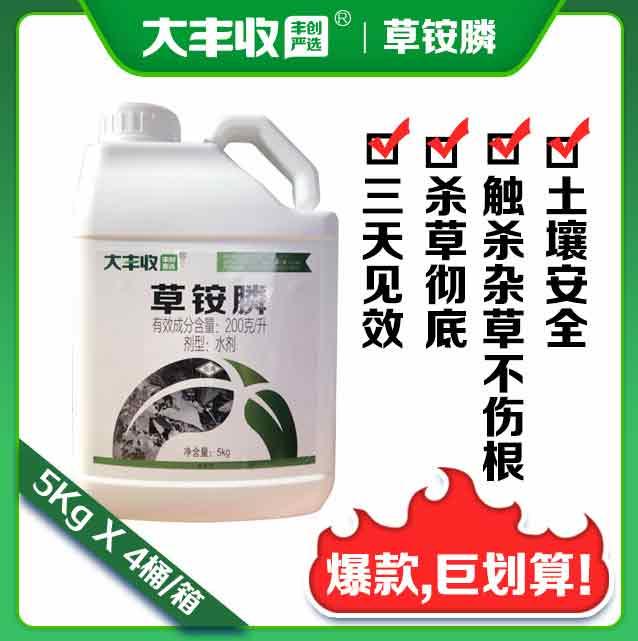 【丰创惠选】200克/升草铵膦水剂5kg 5kg*1桶