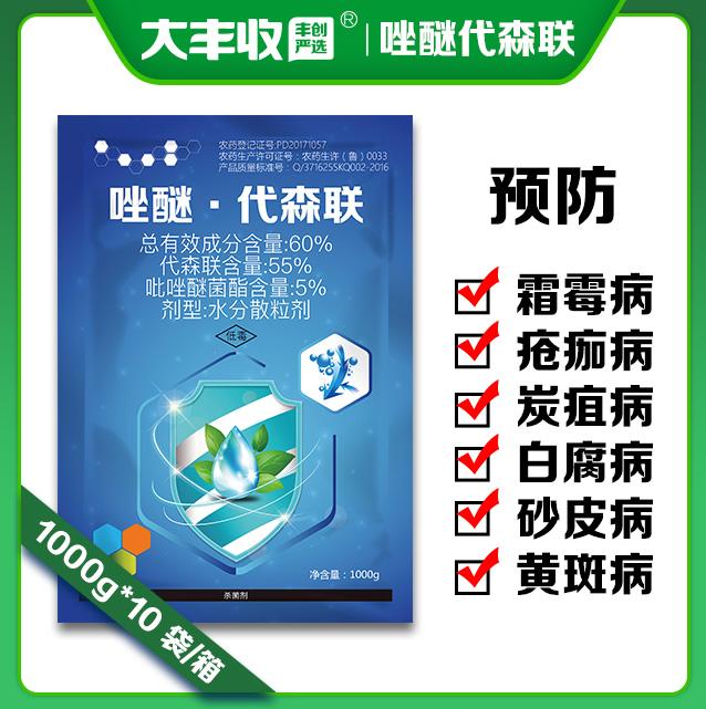 【丰创严选】60%唑醚·代森联水分散粒剂1000g 1000g*1袋